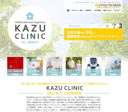 <a href='http://www.kazuclinic.com/' target='_blank'>カズクリニック 様</a><span>内科・循環器内科</span>