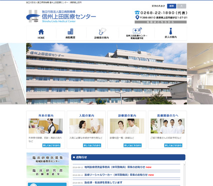 <a href='http://www.nagano-hosp.go.jp/' target='_blank'>信州上田医療センター 様</a><span>病院</span>